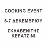 Cooking Event @ Σκλαβενίτης Κερατσίνι – 6-7 Δεκεμβριου 2013