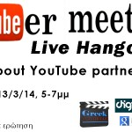 YouTuber Meeting Live Hangout ΠΕΜΠΤΗ 5-7μμ